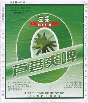 Luhui beer label