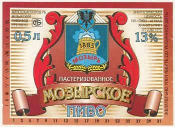 Mozyr'skoye beer label
