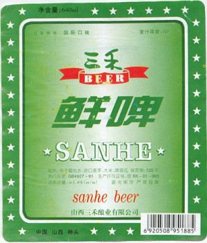 Sanhe beer label
