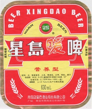 xingdao beer label
